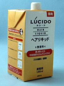 マンダム LUCIDO[ルシード(無香料)]ヘアリキッド(詰替用1L)空容器1本付き!激安特価!(無香料)美容・コスメ・香水・ヘアケア・スタイリング・スタイリング剤・その他 05P05Nov16