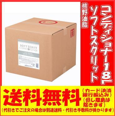 【送料無料】熊野油脂 ソフトスクリットコンディショナー18L(1本)激安!美容・コスメ・香水・ヘアケア・スタイリング・リンス・コンディショナー
