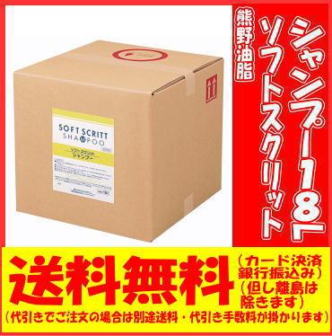 【送料無料】熊野油脂 ソフトスクリットシャンプー18L(1本)激安!美容・コスメ・香水・ヘアケア・スタイリング・シャンプー