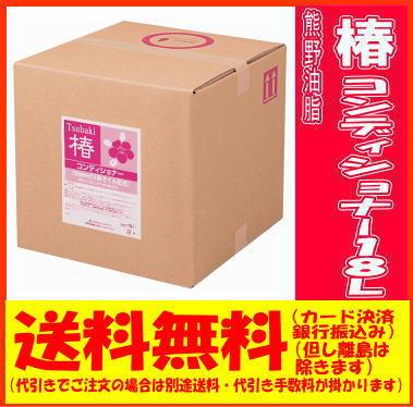 熊野油脂 椿コンディショナー18L(1本)激安!ツバキ・つばき 美容・コスメ・香水・ヘアケア・スタイリング・リンス・コンディショナー 05P05Sep15