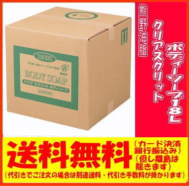 熊野油脂 クリアスクリットボディーソープ18L(1本)激安!美容・コスメ・香水・ボディケア・石けん・ボディソープ 05P05Nov16