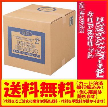熊野油脂 クリアスクリットリンスインシャンプー18L(1本)激安!美容・コスメ・香水・ヘアケア・スタイリング・シャンプー