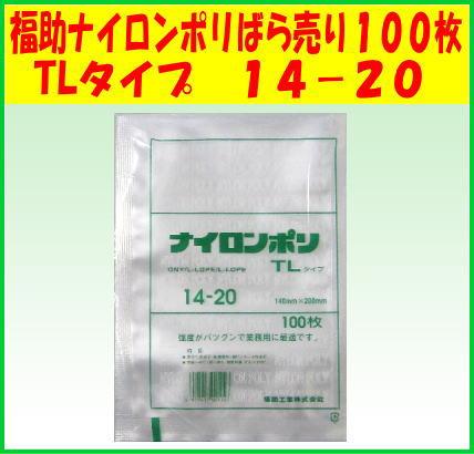福助工業 ナイロンポリ TLタイプ 14−20 100枚【混載10300円以上のお買い上げで送料無料】