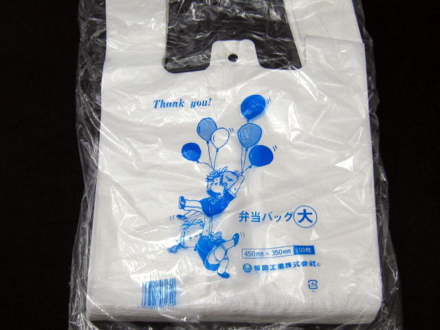 福助 弁当バッグ 大 乳白(100枚)小ロッド!)【混載10300円以上のお買い上げで送料無料】