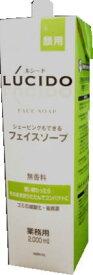 業務用 マンダム ルシードシェービングも出来るフェースソープ2L (泡洗顔フォーム・シェービングフォーム)美容・コスメ・香水・シェービング・シェービングムース 05P05Nov16