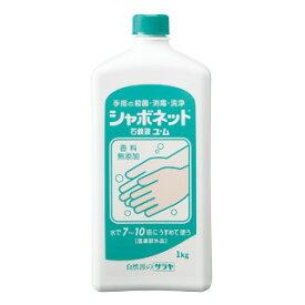 サラヤ シャボネット石鹸ユ・ム 1kg(1本)美容・コスメ・香水・ボディケア・ハンドソープ