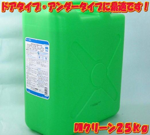 【送料無料】ニイタカ DWクリーン 25kg(1本)激安!02P31Aug14