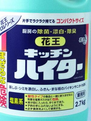 花王キッチンハイター2.7kg花王プロシリーズ