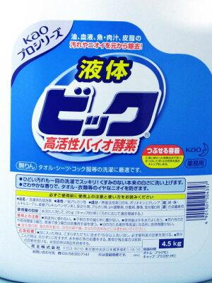 花王液体ビック4.5L花王プロシリーズ