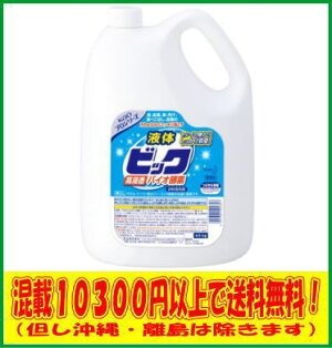 液体ビック4.5L
