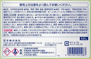 花王ファミリーフレッシュ4.5L花王プロシリーズ【激安】