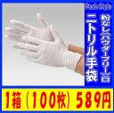 ニトリル極薄手袋 Sサイズ・Mサイズ・Lサイズ 白 粉無・パウダーフリー(100枚入)【PackStyle】激安!02P15Apr14