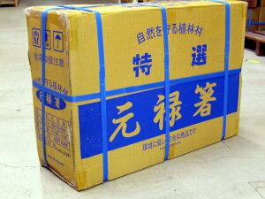 【送料無料】菩提樹元禄箸(5000膳入)激安!