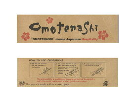 OMOTENASHI(おもてなし)箸袋500枚