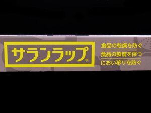 【送料無料】旭化成サランラップ45cm×50m(20本入)激安!キッチン用品・食器・調理器具・キッチン用品・雑貨・エプロン・ラップ05P05Dec15