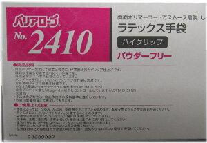 【10000円以上のお買い上げで送料無料】天然ラテックスゴム手袋パウダーフリーL(100枚入)激安!
