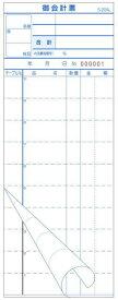 大黒工業 会計伝票 御会計票 S-20AL 2枚複写・ミシン10本 番号入(50組×100冊)【送料無料】(北海道・九州・沖縄・離島は除く) 日用品雑貨・文房具・手芸・業務用品・サービス