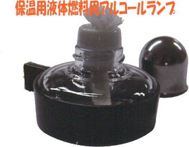 HARIO(ハリオ)保温用液体燃料・サイフォン用アルコールランプAL-5DB 保温用液体燃料 暖暖(だんだん)用 1ヶ05P26Mar16