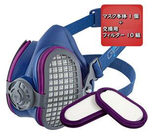 防じんマスクフィルター10組付セットフィルタ交換式防塵マスクGVSジャパン