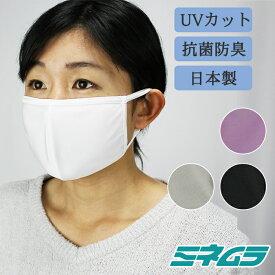 日本製 洗えるマスク UVカット 抗菌防臭 吸汗速乾 ストレッチ 洗濯可 立体設計 男性用 女性用 子供用 SS S M テニス ミネムラ