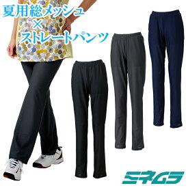 総メッシュハイテンションストレートパンツ レディース テニス スポーツウエア 夏用 メッシュ 日本製 S M L LL