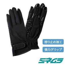強力グリップ 手袋 シリコン加工 UVカット レディース グローブ フルタイプ ゴルフ S M L 日本製 滑り止め