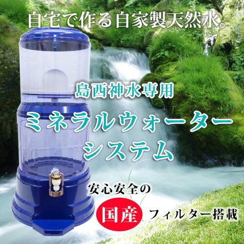 《ミネラルウォーターシステム》安くて美味しい ミネラルウォーター 宅配水 よりお得 超ミネラル水 マルチミネラル