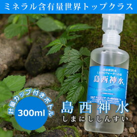 島西神水 しまにししんすい 300ml 超ミネラル ミネラルサプリ 天然水の素 マルチミネラル 高濃度ミネラル イオン化ミネラル ミネラルウォーターの素 生体ミネラル 生体ミネラル水 超ミネラル水 水道水 ウォーターサーバー