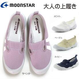 ムーンスター MoonStar 大人の上履き ホワイト・ネイビー・ベージュ・ラベンダー
