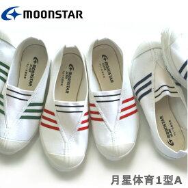 ムーンスター MoonStar 月星体育1型A 上靴 体育館シューズ レッド・ブルー・グリーン