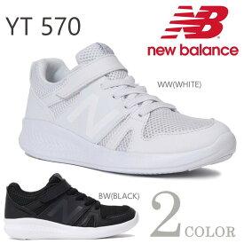 期間限定12%OFF★ニューバランス キッズ ジュニアスニーカー New Balance YT570 ホワイト・ブラック 通学靴