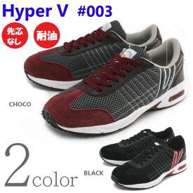 日進ゴム ハイパーV HYPER V #003 スニーカー 作業靴 【耐油】【先芯無し】ブラック・チョコ ワークシューズ
