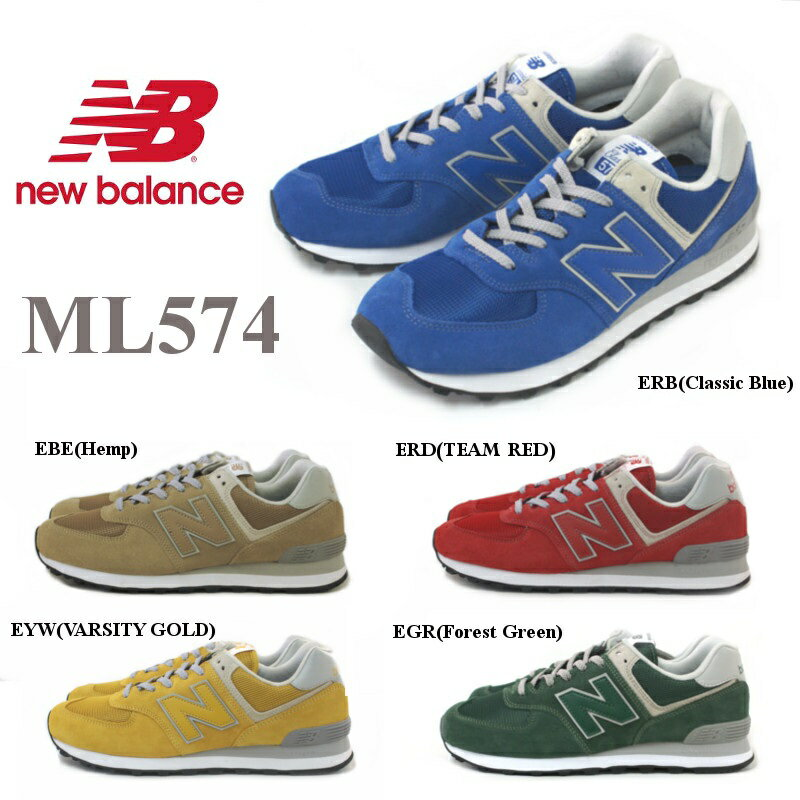ニューバランス New Balance ML574 EBE(Hemp) EGR(Green) ERB(Blue) ERD(Red) EYW(Gold)