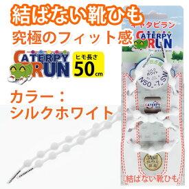 キャタピラン CATERPYRUN(伸縮型靴ひも・結ばない靴ひも)50cm シルクホワイト N50-7SW