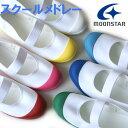 【NEW】上履き 上靴 ムーンスター MoonStar スクールメドレー ホワイト・レッド・ブルー・イエロー・グリーン・ピンク…