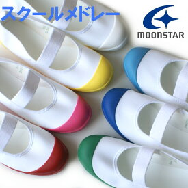 【NEW】上履き 上靴 ムーンスター MoonStar スクールメドレー ホワイト・レッド・ブルー・イエロー・グリーン・ピンク・コバルト