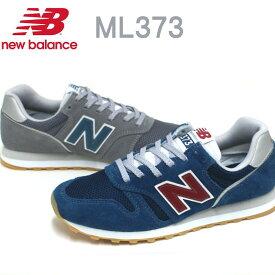 【新入荷】ニューバランス ユニセックススニーカー New Balance ML373 (EC)ネイビー・(EA)グレー