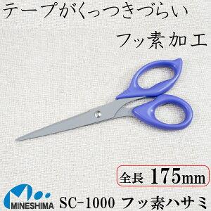 フッ素 ハサミ 175mm フッ素加工 くっつかない テプラ テープ セロハン ガムテープ マスキングテープ はさみ 日本製 精密 シャープ ステンレス 事務用 子供 コンパクト 紙 事務 文具 オフィス
