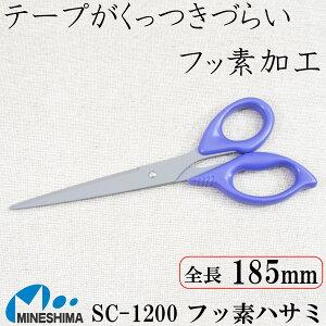 フッ素ハサミ 185mm フッ素加工 くっつかない テープ セロハン ガムテープ マスキングテープ ハサミ はさみ 日本製 精密 シャープ ステンレス 事務用 子供 コンパクト 紙 事務 文具 オフィス