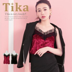 【あす楽】Tika ティカ ベロア レース キャミソール ワインレッド ブラック Mサイズ 赤 黒