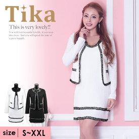 【あす楽 送料無料】Tika ティカ ツイード ワンピース スーツ ホワイト ブラック S-XLサイズ 2L 大きいサイズ キャバ キャバ嬢 キャバクラ キャバスーツ スーツ 大人 レディース コンパニオン ラウンジドレス ジャケット ワンピ カジュアル?