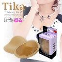 【最大80%off セール 】【あす楽】Tika ティカ ドレスに! ブラに! 布に 粘着する 厚盛りパッド ベージュ ブラ パッ…