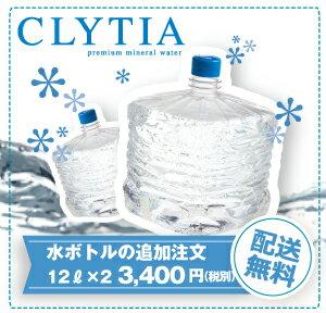 当店でのクリティア定期購入者様専用追加ボトルの単発購入12リットル×2本【送料無料】