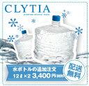 ウォーターサーバーをお持ちのお客様限定お水ボトルの定期購入(12リットル×2本)【送料無料】