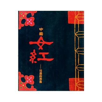 中國女紅漢聲雜誌 fs3gm