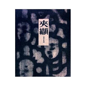 夾纈漢聲雜誌
