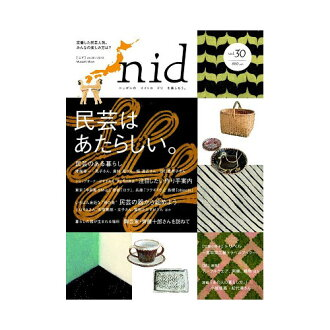 NID vol.30 — Nippon's eight Kodori and enjoy. New folk art.