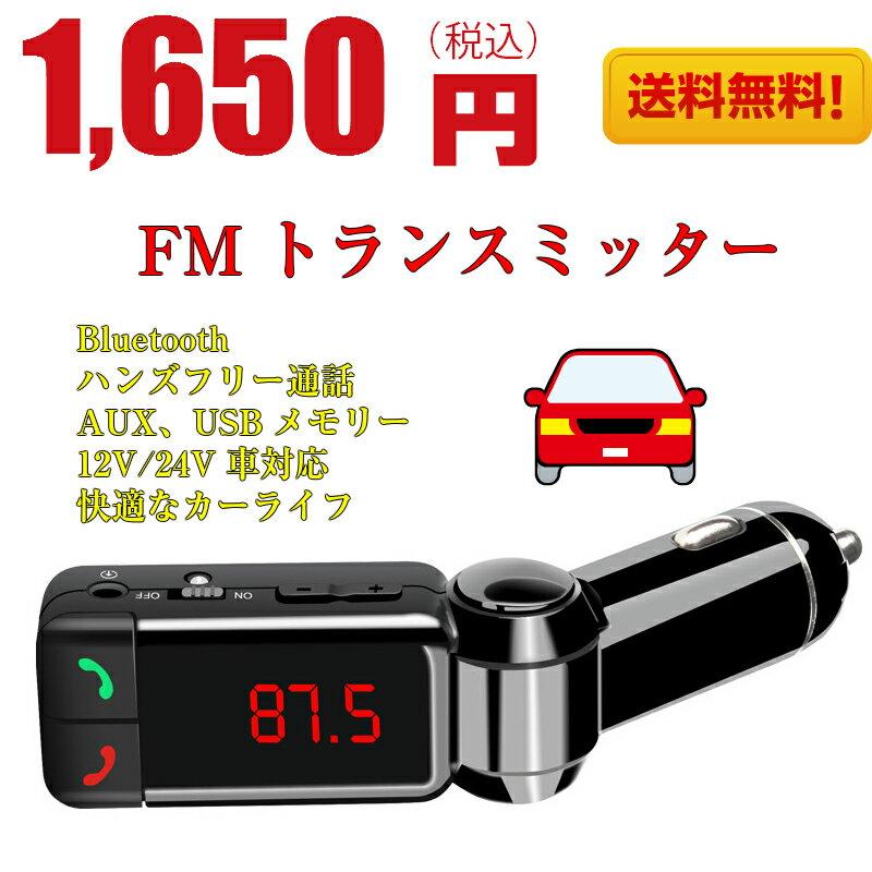 ケーブルプレゼント FMトランスミッター 一年保証   Bluetooth 対応 ハンズフリー通話 iPhone Android USB充電12V 24V ブルートゥース 無線 音楽再生 AUX