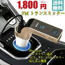 FMトランスミッター G7 三色 Bluetooth 対応 ハンズフリー通話 iPhone Android USB充電12V 24V ブルートゥース 無線 音楽...