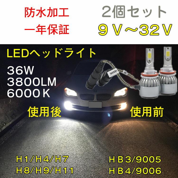 シガー充電器 プレゼント! LED ヘッドライトH4 H1 H3 H7 H8/H9/H11 HB3/9005 HB4/9006バルブ 一年保証 防水 送料無料 12V 24V 6000K ホワイト 3800ルーメン 乗用車 バイク トラック